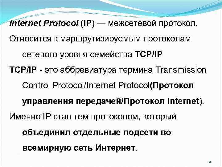 Internet Protocol (IP) — межсетевой протокол. Относится к маршрутизируемым протоколам сетевого уровня семейства TCP/IP