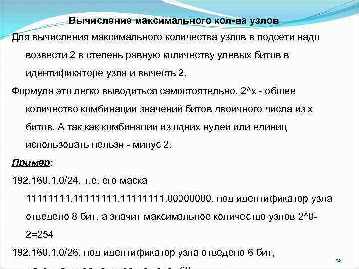 Вычисление максимального кол-ва узлов Для вычисления максимального количества узлов в подсети надо возвести 2