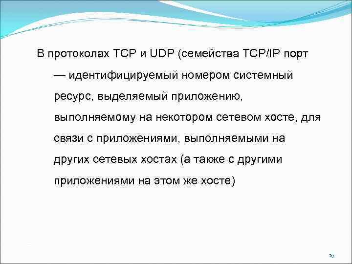В протоколах TCP и UDP (семейства TCP/IP порт — идентифицируемый номером системный ресурс, выделяемый