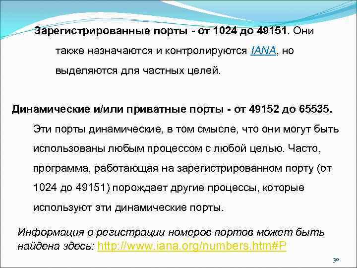 Зарегистрированные порты - от 1024 до 49151. Они также назначаются и контролируются IANA, но