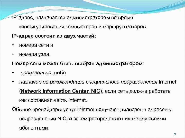 IP-адрес, назначается администратором во время конфигурирования компьютеров и маршрутизаторов. IP-адрес состоит из двух частей: