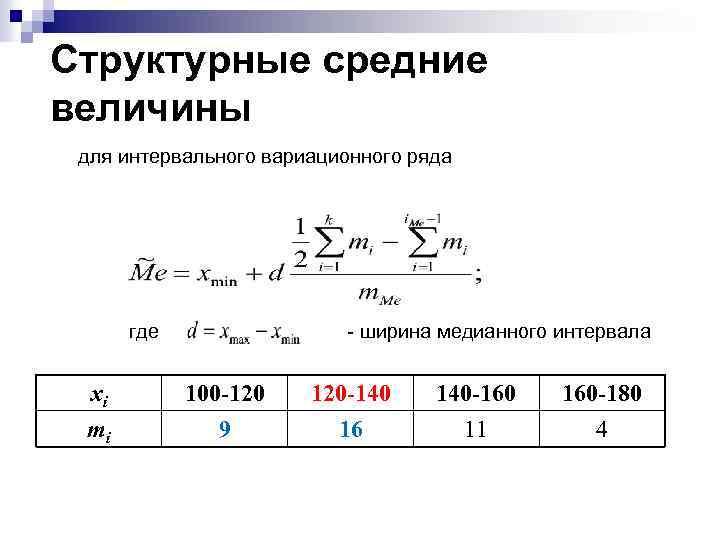 Структурные средние величины для интервального вариационного ряда где xi mi - ширина медианного интервала