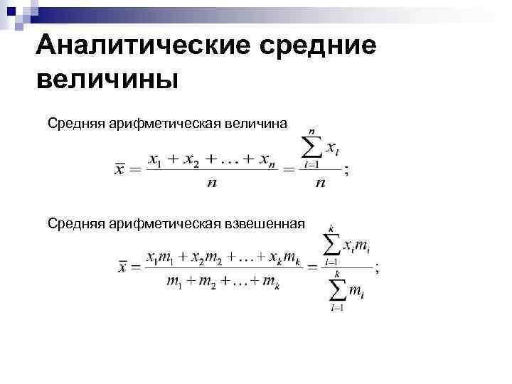 Аналитические средние величины Средняя арифметическая величина Средняя арифметическая взвешенная