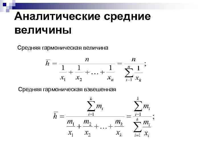 Аналитические средние величины Средняя гармоническая величина Средняя гармоническая взвешенная