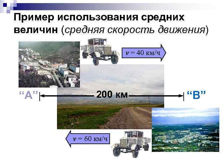 """Пример использования средних величин (средняя скорость движения) v = 40 км/ч """"A"""" 200 км"""