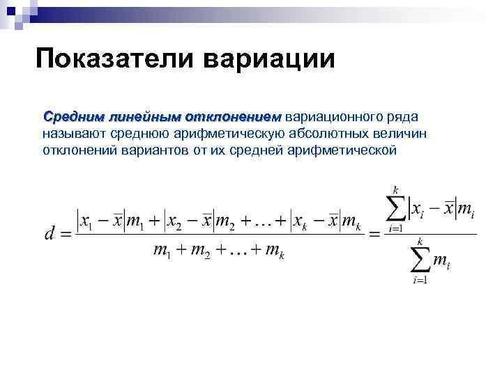 Показатели вариации Средним линейным отклонением вариационного ряда называют среднюю арифметическую абсолютных величин отклонений вариантов