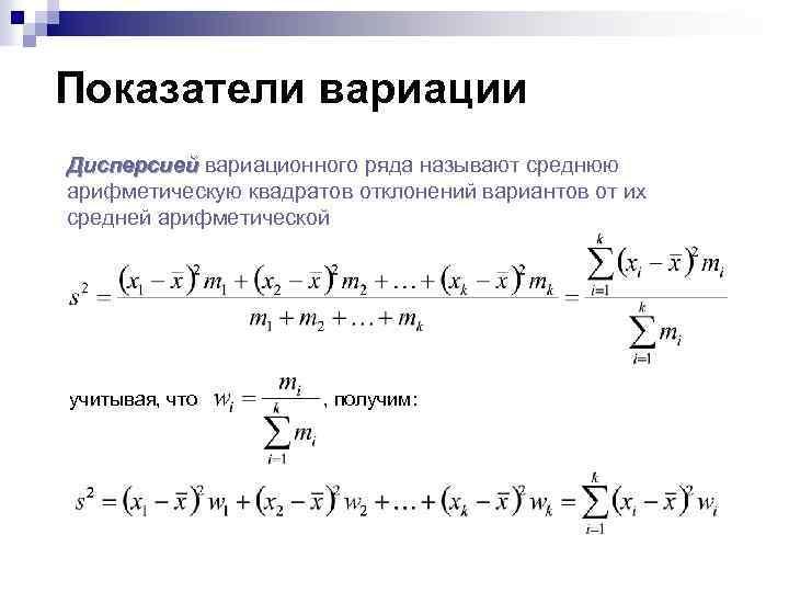 Показатели вариации Дисперсией вариационного ряда называют среднюю арифметическую квадратов отклонений вариантов от их средней