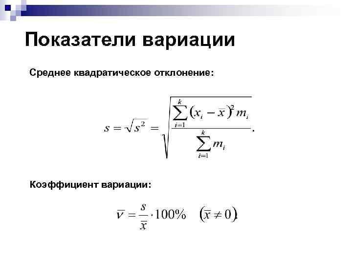 Показатели вариации Среднее квадратическое отклонение: Коэффициент вариации: