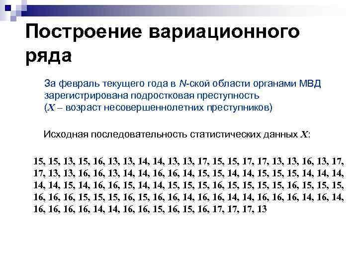 Построение вариационного ряда За февраль текущего года в N-ской области органами МВД зарегистрирована подростковая
