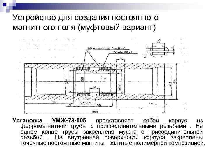 Устройство для создания постоянного магнитного поля (муфтовый вариант) Установка УМЖ-73 -005 представляет собой корпус