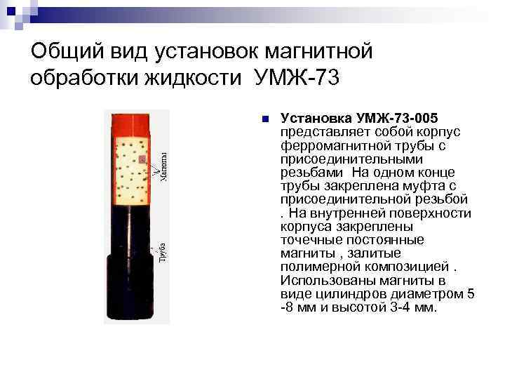 Общий вид установок магнитной обработки жидкости УМЖ-73 n Установка УМЖ-73 -005 представляет собой корпус