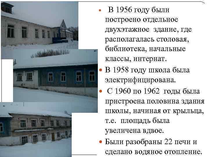 В 1956 году были построено отдельное двухэтажное здание, где располагалась столовая, библиотека, начальные классы,