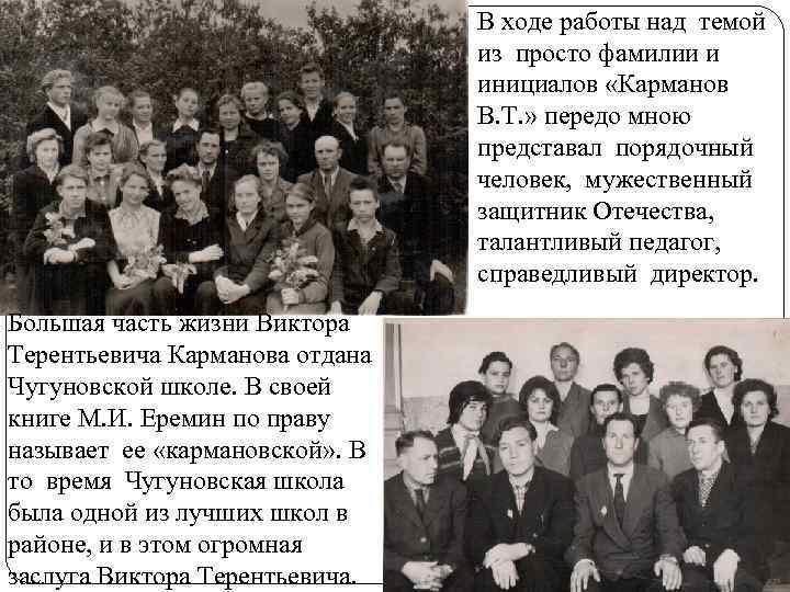В ходе работы над темой из просто фамилии и инициалов «Карманов В. Т. »