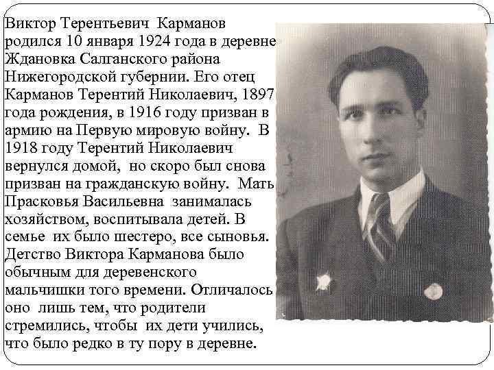Виктор Терентьевич Карманов родился 10 января 1924 года в деревне Ждановка Салганского района Нижегородской
