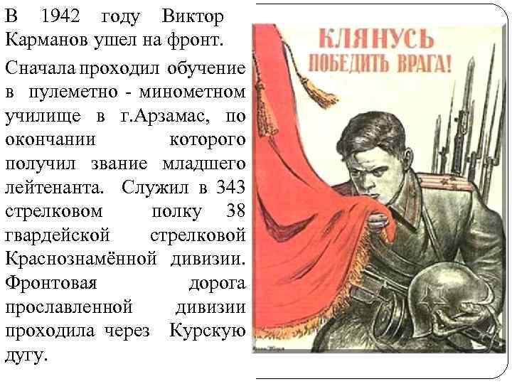 В 1942 году Виктор Карманов ушел на фронт. Сначала проходил обучение в пулеметно -