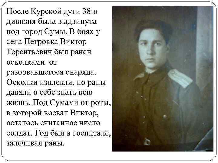 После Курской дуги 38 -я дивизия была выдвинута под город Сумы. В боях у