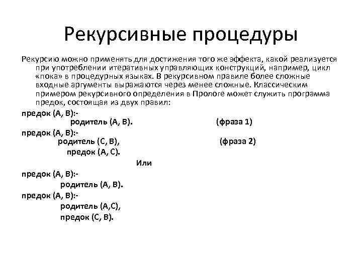 Рекурсивные процедуры Рекурсию можно применять для достижения того же эффекта, какой реализуется при употреблении