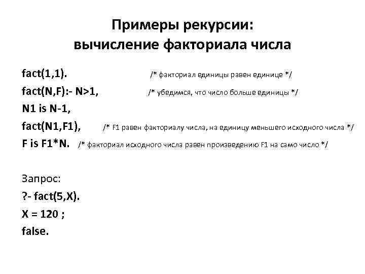 Примеры рекурсии: вычисление факториала числа fact(1, 1). /* факториал единицы равен единице */ fact(N,
