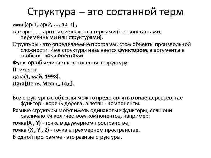 Структура – это составной терм имя (арг 1, арг 2, . . . ,