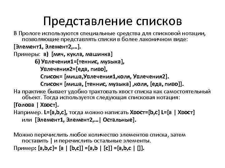 Представление списков В Прологе используются специальные средства для списковой нотации, позволяющие представлять списки в