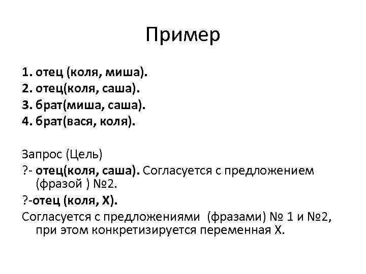 Пример 1. отец (коля, миша). 2. отец(коля, саша). 3. брат(миша, саша). 4. брат(вася, коля).