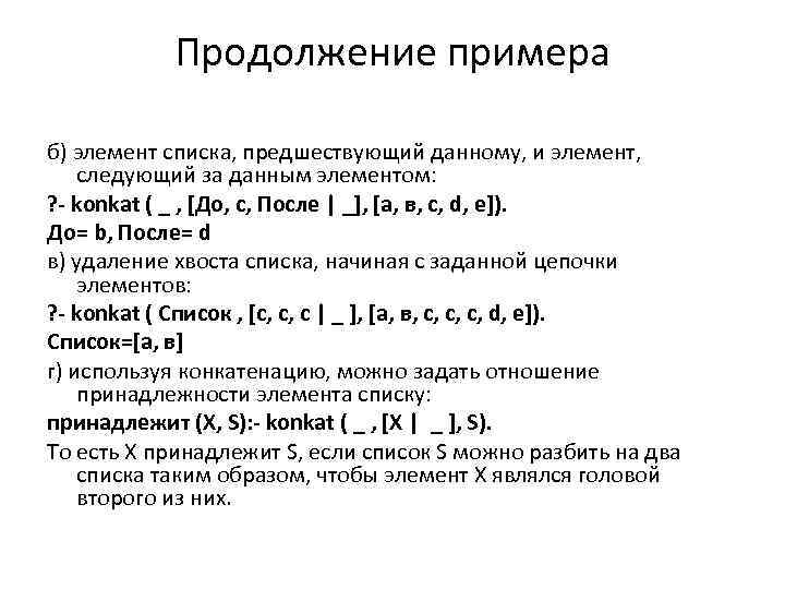 Продолжение примера б) элемент списка, предшествующий данному, и элемент, следующий за данным элементом: ?