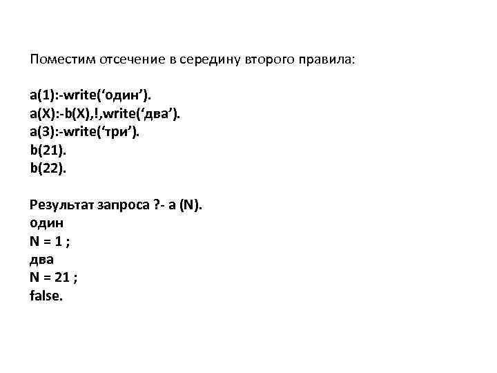 Поместим отсечение в середину второго правила: a(1): -write('один'). a(X): -b(X), !, write('два'). a(3): -write('три').