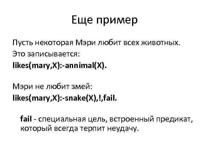 Еще пример Пусть некоторая Мэри любит всех животных. Это записывается: likes(mary, X): -annimal(X). Мэри
