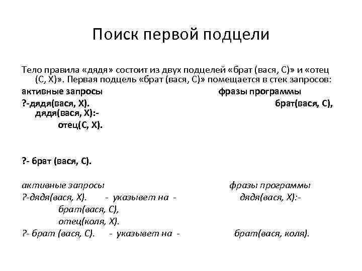 Поиск первой подцели Тело правила «дядя» состоит из двух подцелей «брат (вася, С)» и