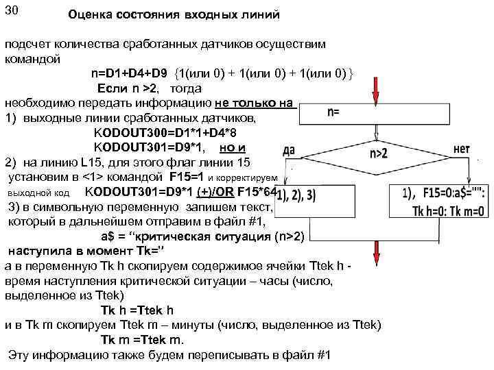 30 Оценка состояния входных линий подсчет количества сработанных датчиков осуществим командой n=D 1+D 4+D