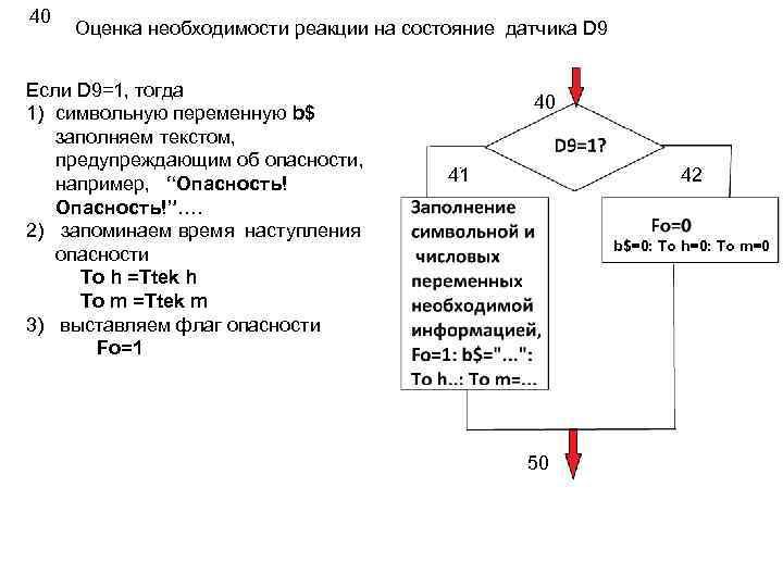 40 Оценка необходимости реакции на состояние датчика D 9 Если D 9=1, тогда 1)
