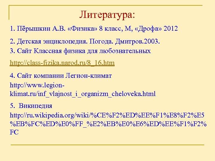 Литература: 1. Пёрышкин А. В. «Физика» 8 класс, М, «Дрофа» 2012 2. Детская энциклопедия.