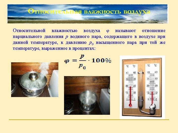 Относительная влажность воздуха Относительной влажностью воздуха φ называют отношение парциального давления р водяного пара,