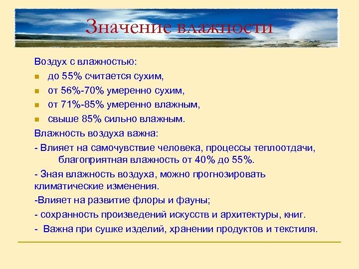Значение влажности Воздух с влажностью: n до 55% считается сухим, n от 56%-70% умеренно