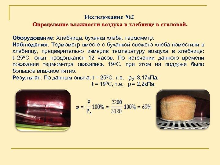 Исследование № 2 Определение влажности воздуха в хлебнице в столовой. Оборудование: Хлебница, буханка хлеба,