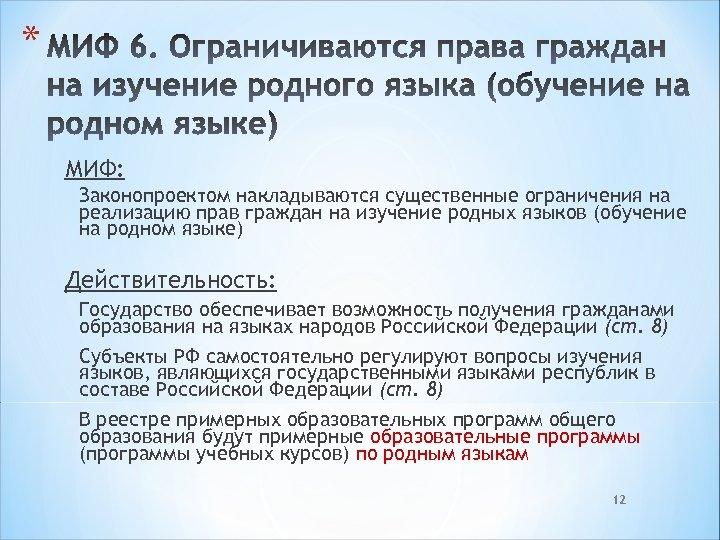 * МИФ: Законопроектом накладываются существенные ограничения на реализацию прав граждан на изучение родных языков