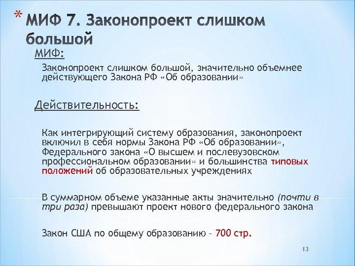 * МИФ: Законопроект слишком большой, значительно объемнее действующего Закона РФ «Об образовании» Действительность: Как