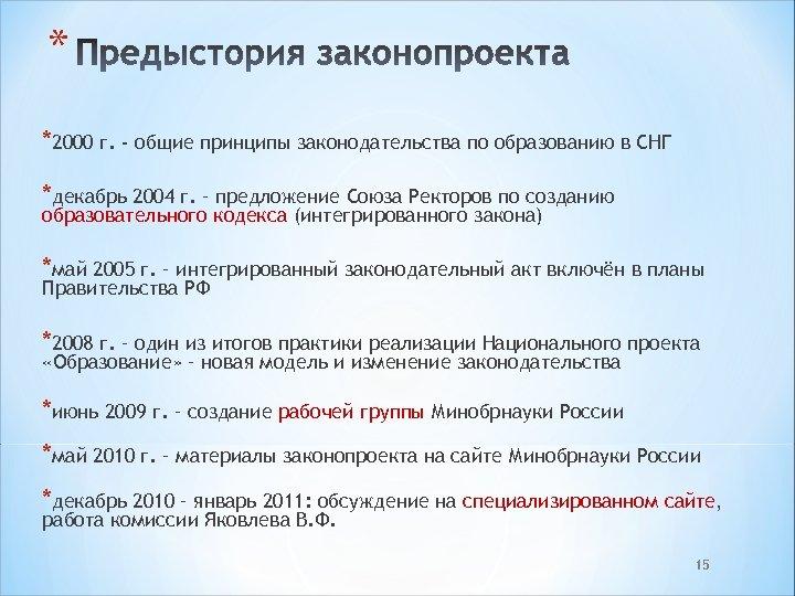 * *2000 г. - общие принципы законодательства по образованию в СНГ *декабрь 2004 г.