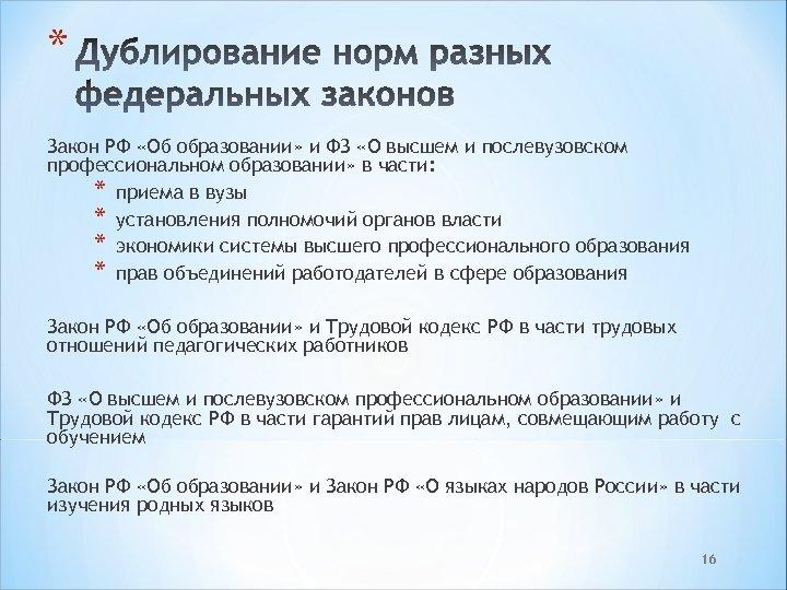 * Закон РФ «Об образовании» и ФЗ «О высшем и послевузовском профессиональном образовании» в