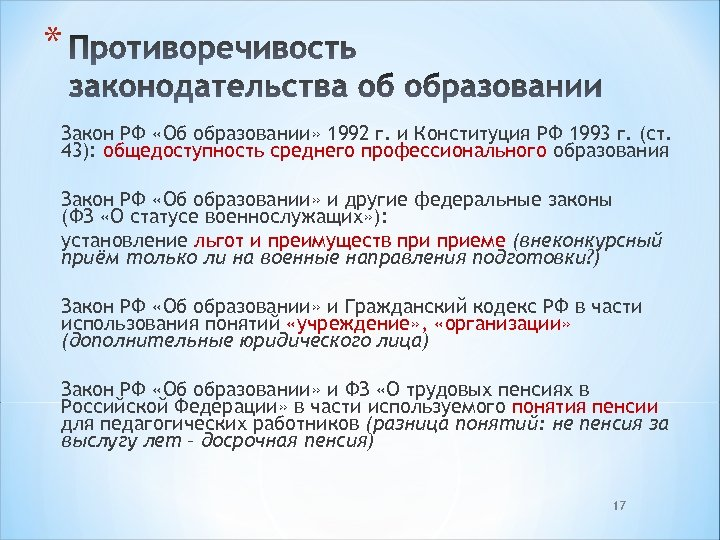 * Закон РФ «Об образовании» 1992 г. и Конституция РФ 1993 г. (ст. 43):