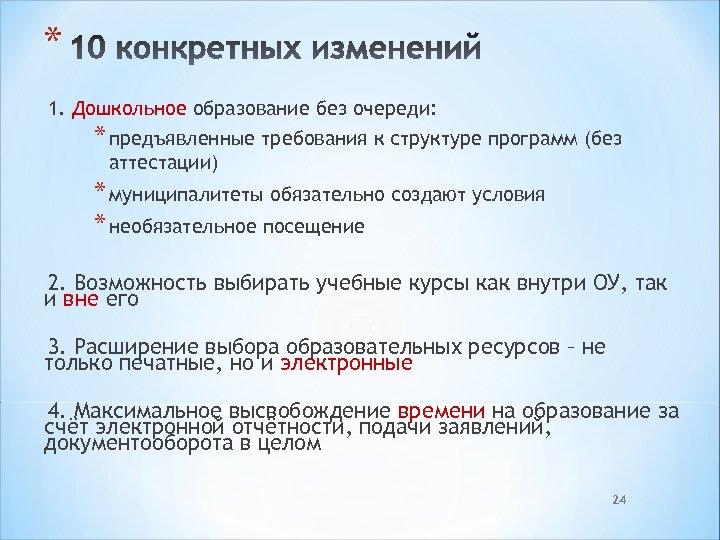 * 1. Дошкольное образование без очереди: * предъявленные требования к структуре программ (без аттестации)