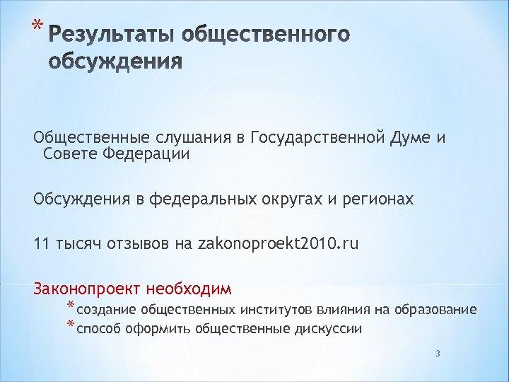 * Общественные слушания в Государственной Думе и Совете Федерации Обсуждения в федеральных округах и