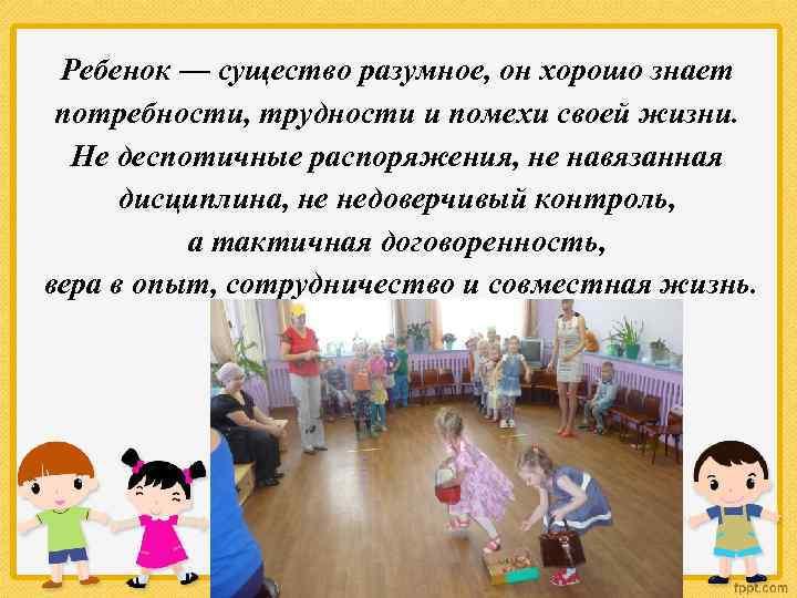 Ребенок — существо разумное, он хорошо знает потребности, трудности и помехи своей жизни. Не