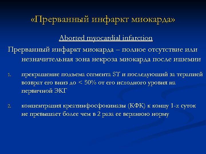 «Прерванный инфаркт миокарда» Aborted myocardial infarction Прерванный инфаркт миокарда – полное отсутствие или