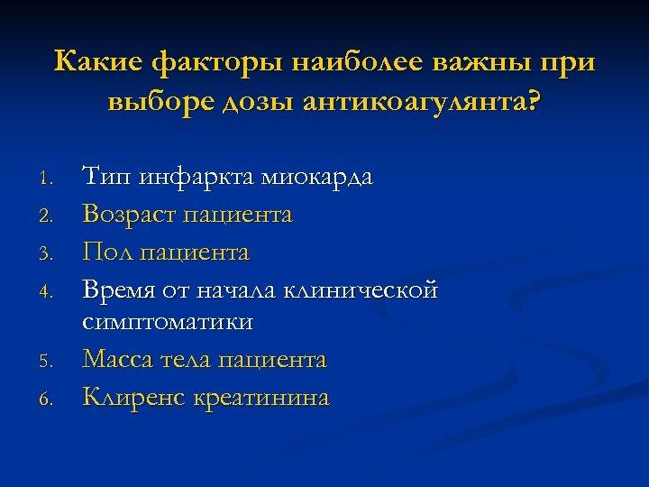 Какие факторы наиболее важны при выборе дозы антикоагулянта? 1. 2. 3. 4. 5. 6.