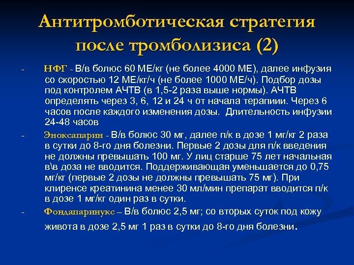 Антитромботическая стратегия после тромболизиса (2) - - - НФГ - В/в болюс 60 МЕ/кг