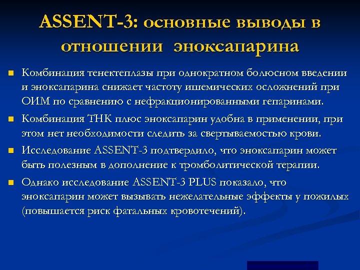 ASSENT-3: основные выводы в отношении эноксапарина n n Комбинация тенектеплазы при однократном болюсном введении