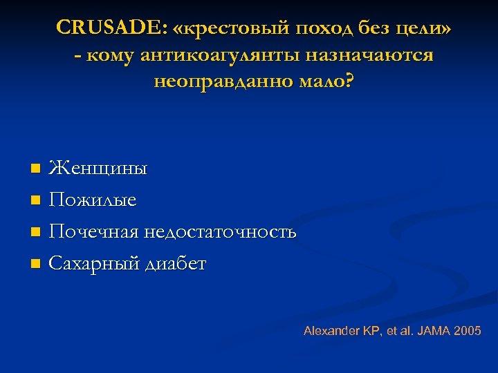 СRUSADE: «крестовый поход без цели» - кому антикоагулянты назначаются неоправданно мало? Женщины n Пожилые