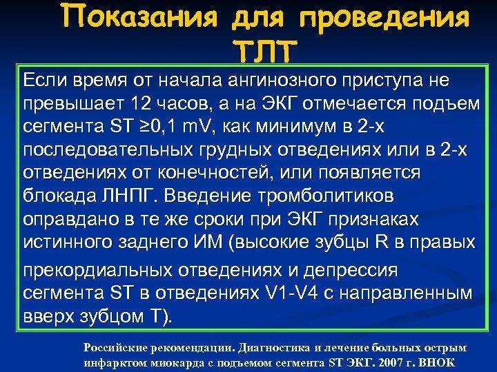 Показания для проведения ТЛТ Если время от начала ангинозного приступа не превышает 12 часов,