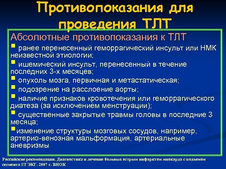 Противопоказания для проведения ТЛТ Абсолютные противопоказания к ТЛТ § ранее перенесенный геморрагический инсульт или
